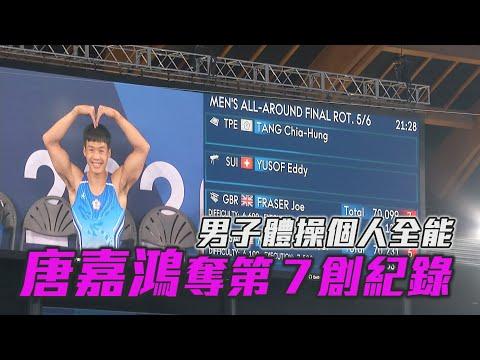 唐嘉鴻在男子體操個人全能取得第七名寫下台灣體操歷史