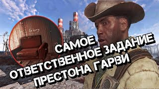 Fallout 4: Таинственные Знаки