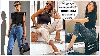 Стильные образы с джинсами 2020