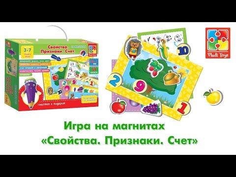 """Игра с магнитами """"Свойства. Признаки. Счет"""", (на украинском языке)"""