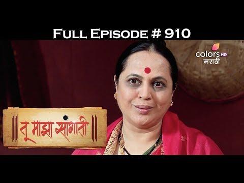 Tu Majha Saangaati - 30th May 2017 - तू माझा सांगाती - Full Episode HD