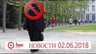 В Дании с 1 августа запрещено закрывать лицо в общественных местах.