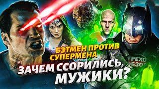 "Грехо-Обзор ""Бэтмен против Супермена"""
