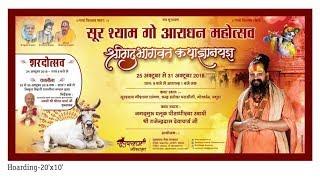 Live ! Srimad Bhagwat Katha By Rajandar Dass JI Maharaj ! Day-4 ! Sur Shyam Gosala Chander sarover