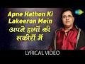 Apne Hathon Ki Lakeeron Mein Basale Mujhko with lyrics   अपने हाथों की लकीरों में बसले मुझको के बोल