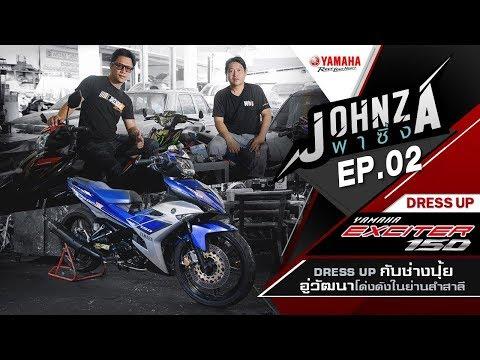 [Yamaha On Air] – Johnza...พาซิ่ง [EP2.] : พาบุกสำนักแต่ง Yamaha Exciter 150