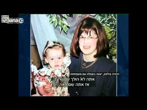 סלפי ישראל 2 - החוזרים בשאלה ישראל רוזנר