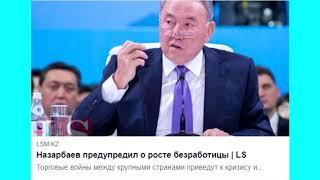 Назарбаев предупредил о росте безработицы
