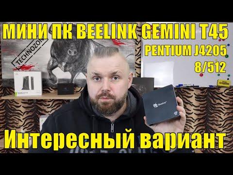 МИНИ ПК BEELINK GEMINI T45. 8/512 НА PENTIUM J4205. Интересный вариант за интересную цену.