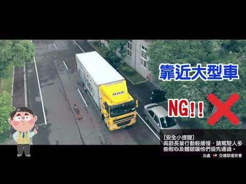臺南市政府長者用路安全宣導短片