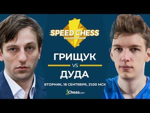 Четвертьфинал Speed Chess: Александр Грищук - Ян-Кшиштоф Дуда