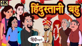 Kahani हिंदुस्तानी बहु Story in Hindi   Hindi Story   Moral Stories   Bedtime Stories Kahaniya Funny