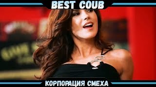 Best COUBE #28 | Лучшие приколы и кубы!