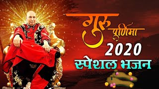 गुरु पूर्णिमा 2020 स्पेशल भजन | Guru Purnima Special Juke Box | Superhit guru Ji Bhajan - Download this Video in MP3, M4A, WEBM, MP4, 3GP