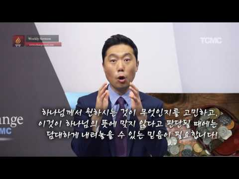 24. 바로 지금 회개하라(두아디라교회)
