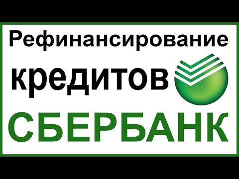 Рефинансирование кредитов от Сбербанка