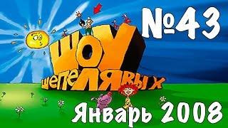 Шоу Шепелявых - выпуск №43