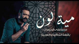 مصطفى الربيعي - 100 لون  - حصريا (2019)