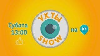 Ух ты show - премьера на К1!