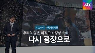 [손석희의 앵커브리핑] 또 광장으로…'정상의 세상을 원하기에'