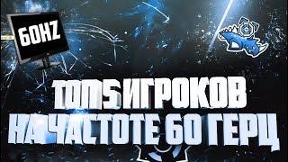 ТОП 5 ИГРОКОВ НА ЧАСТОТЕ 60 ГЕРЦ (feat. Kailon Fors) | Geometry Dash