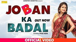 Joban Ka Badal | Miss Ada, Krrish Dighaliya | Latest Haryanvi Songs Haryanvi 2019 | Sonotek