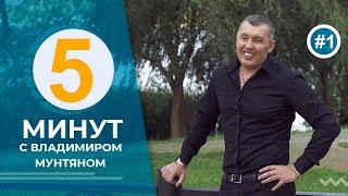 5 минут с Владимиром Мунтяном / Часть 1