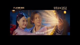 160909 A Chinese Odyssey 3 Behind The Scenes  HanGeng
