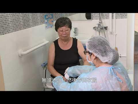 影片: 防感染疾病方法