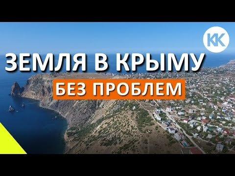 ЦЕНЫ НА ЗЕМЛЮ в Крыму. Как купить участок и построить дом в Крыму без проблем?