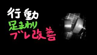 【ミニ四駆】#20 行動 足まわりブレ改善