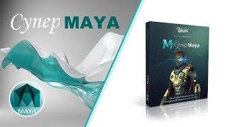 """""""Супер Maya"""" - обучающий курс по созданию 3D-графики и визуальных эффектов."""