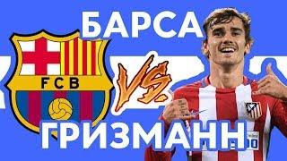 ГРИЗМАНН vs БАРСЕЛОНА - Рэп о футболе