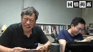 普京唔俾面習近平,金正恩仍是好朋友?〈國情揭露〉2019-06-21 e