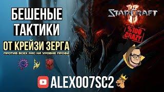 Бешеные стратегии зерга в StarCraft II: CatZ против звезд WESG