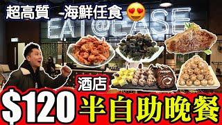 [HEA住去食] $120工業風酒店半自助晚餐 | 性價比超高 | 任食冷盤海鮮
