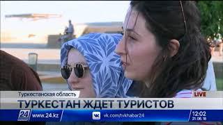 Туркестан ждет туристов