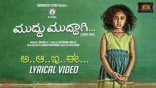 Aa Aaa Ee Eee (Lyric Video) - Muddhu Muddhagi [Short Film] | Dwarkish Chitra | Sai Krishna Enreddy