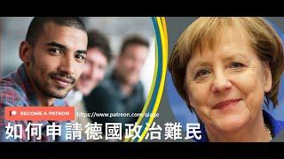 崖山行動   如何申請德國政治難民