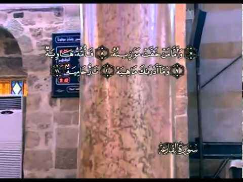 Сура Великое бедствие <br>(аль-Кариъа) - шейх / Абдуль-Басит Абдус-Сомад -