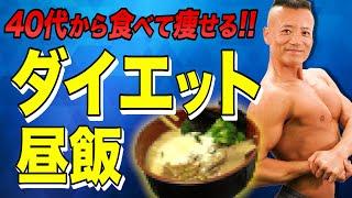 【飽きないダイエット飯】40代から食べて痩せる!500kcalのダイエット昼めし!