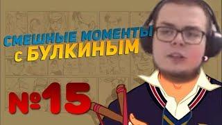 СМЕШНЫЕ МОМЕНТЫ С БУЛКИНЫМ #15 (BULLY, GTA IV)