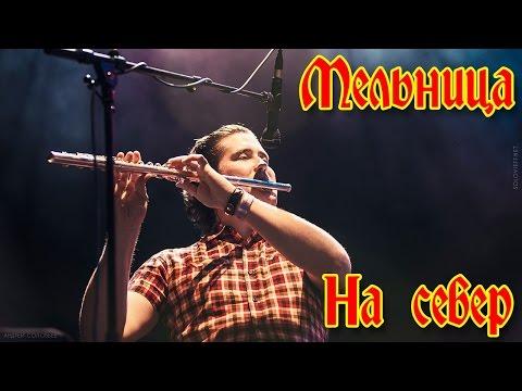 """Группа Мельница - """"На север"""""""