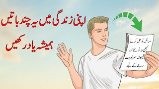 Life Changing Video| Motivational Quotes In Urdu/Hindi|The Way Of Life