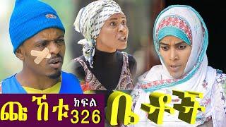 "Betoch | ""ጩኸቱ ""Comedy Ethiopian Series Drama Episode 326"