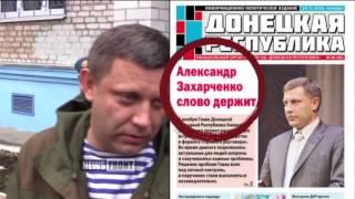 На что Плотницкий и Захарченко собирают деньги с людей? – Антизомби, 25.11.2016