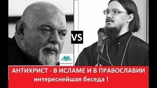 Г.Джемаль и отец Д.Сысоев - взгляд Ислама и Православия изнутри