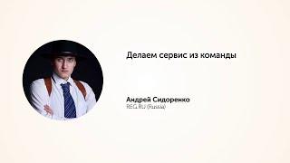 KEA20: Делаем сервис из команды. Андрей Сидоренко.