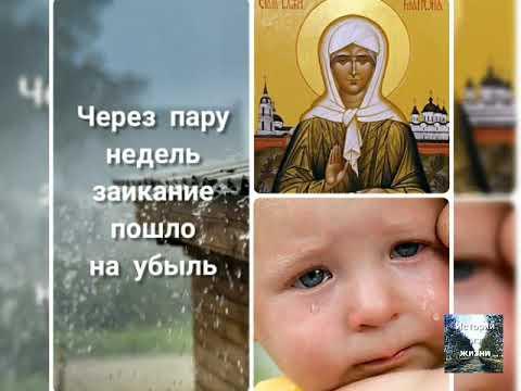 Через пару недель заикание пошло на убыль. По молитвам св.Матроне Московской.