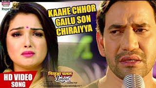 Kaahe Chhor Gailu Son Chiraiyya | Dinesh Lal Yadav, Aamrapali Dubey  | HD VIDEO SONG2019